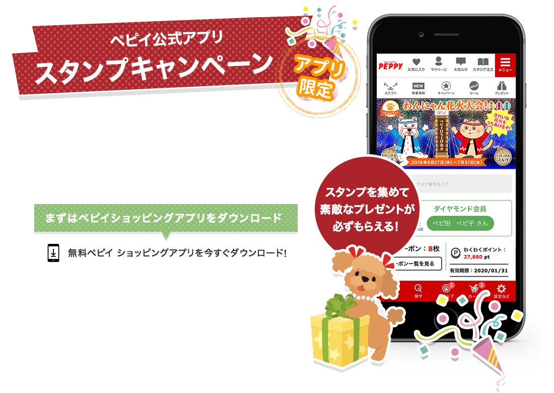 ペピイ公式アプリ スタンプキャンペーン