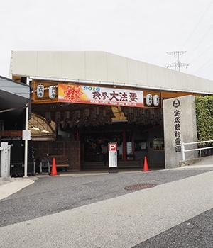宝塚動物霊園宝動庵