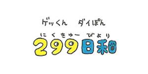 ゲッくんダイぽん 299日和